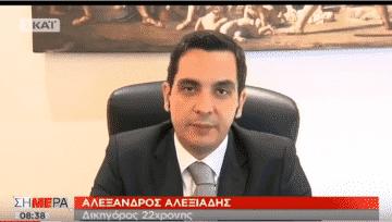 Ο ποινικολόγος Αλέξανδρος Αλεξιάδης καλεσμένος στην εκπομπή ΣΗΜΕΡΑ στον ΣΚΑΙ