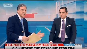 Ο Ποινικολόγος Αλέξανδρος Αλεξιάδης καλεσμένος στον Γιώργο Αυτιά - (ΚΑΛΗΜΕΡΑ)(ΣΚΑΪ 28.4.2018)